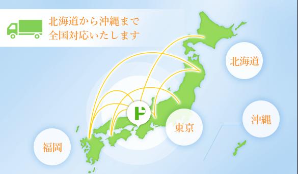 北海道から沖縄まで全国対応いたします