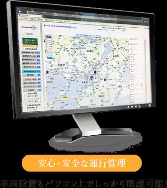 安心・安全な運行管理 車両位置もパソコン上でしっかり確認可能! 参考画像